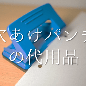 【穴あけパンチの代用品 7選】パンチ以外で紙に丸い穴を開けたい!!おすすめの方法を紹介!