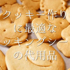 【クッキングシートの代用品 4選】クッキーをオーブンレンジで焼きたい時の代替品を紹介