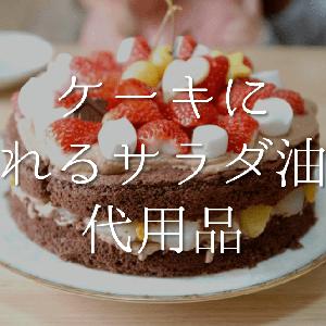【ケーキに使うサラダ油の代用品 7選】代わりになるのはコレ‼バターなどおすすめ代替品を紹介!