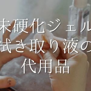 【未硬化ジェルの拭き取り液の代用品 4選】代わりになるのはコレ!!おすすめ代替品を紹介!