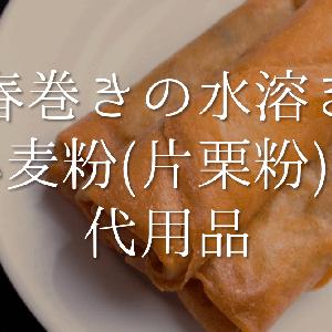 【春巻きの水溶き小麦粉(片栗粉)の代用品 4選】のりに最適!!代わりになるものを紹介!