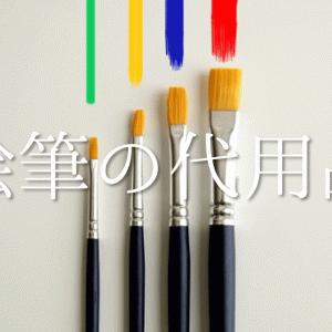 【絵筆の代用品 12選】代わりになるものはコレ!!身近にあるおススメ代替品を紹介!