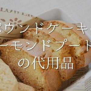 【パウンドケーキのアーモンドプードルの代用品 7選】代わりになるのはコレ‼おすすめ代替品を紹介!