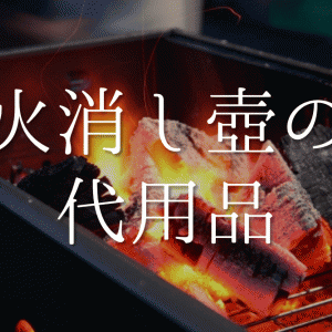 【火消し壺の代用品 3選】バーベキューで活躍!土鍋や100均自作アイテムなど代替品を紹介!