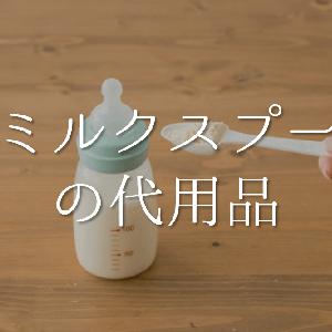 【粉ミルクのスプーンの代用品 3選】代わりになるものはコレ!!おすすめ代替品を紹介!