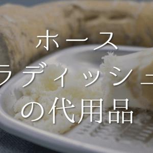 【ホースラディッシュの代用品 5選】代わりになるものはコレ!!ワサビなどおすすめ代替品を紹介!