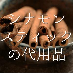 【シナモンスティックの代用品 8選】代わりになるものはコレ!!シナモンパウダーなどおすすめ代替品を紹介!