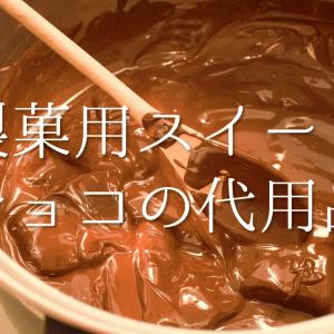 【製菓用スイートチョコレートの代用品 5選】代わりになるものはコレ!!おすすめ代替品を紹介!
