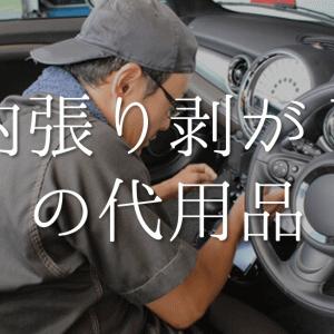 【内張り剥がしの代用品 3選】車用!!代わりになるもの&コツ・注意点などを紹介!