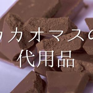 【カカオマスの代用品 6選】代わりになるものはコレ!!おすすめ代替品を紹介!