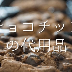 【チョコチップの代用品 6選】クッキーやケーキ作りに最適!!代わりになるものを紹介!