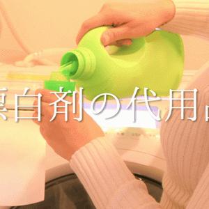 【ワイドハイター(漂白剤)の代用品 7選】代わりになるものはコレ!!オススメ代替品を紹介!