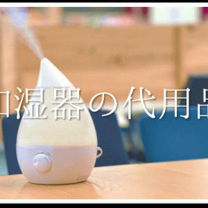 【加湿器の代用品 おすすめ10選】代わりになるのはコレ!!部屋&会社の加湿に最適な代替品を紹介!