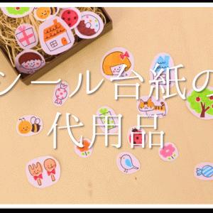 【シール台紙の代用品 6選】代わりになるのはコレ!!おすすめ代替品を紹介!