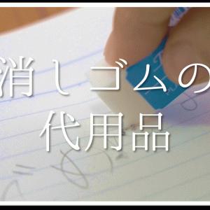 【消しゴムの代用品 6選】代わりになるのはコレ!!消しゴムがない時の対処法を紹介!