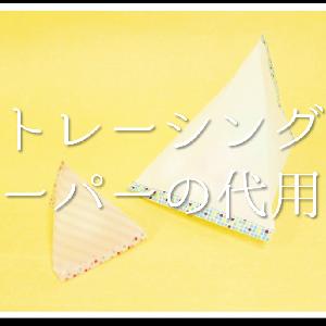 【トレーシングペーパーの代用品7選】代わりになるのはコレ!!半紙などおすすめ代替品を紹介!