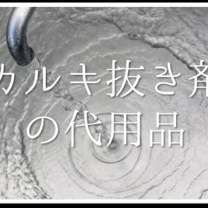 【水道水のカルキ抜き剤の代用品 6選】メダカや金魚向け!!代わりになる方法を紹介!
