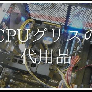 【cpuグリスの代用品 6選】代わりになるのはコレ!!ワセリンなどおすすめ代替品を紹介!