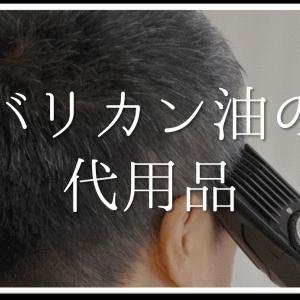 【バリカン油(オイル)の代用品 7選】代わりになるのはコレ!!ベビーオイルなどおすすめ代替品を紹介!