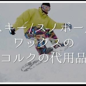 【スキー&スノボー用ワックスのコルクの代用品7選】代わりになるのはコレ!!おすすめ代替品を紹介!