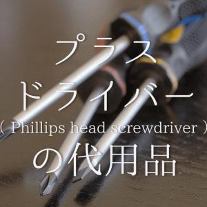 【プラスドライバーの代用品 11選】代わりになるのはコレ!!おすすめ代替品を紹介!
