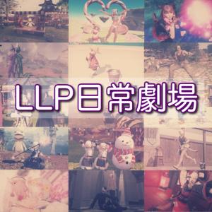 LLP日常劇場 20.09.29