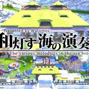和灯す海の演奏会 session.10 2020.05.31