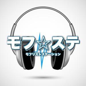2021.07.30【モフ☆ステ vol,02】23:00~24:00