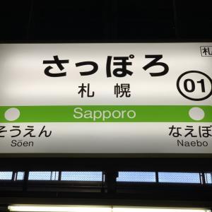 札幌に戻ってきました