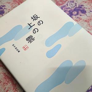 <br /> <br /> <br /><br />愛媛 坂の上の雲
