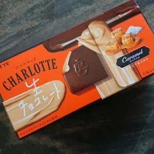 シャルロッテの生チョコレート キャラメル