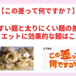 【この差って何ですか?】太りやすい麺と太りにくい麺の差とは?ダイエットに効果的な麺はこれ!
