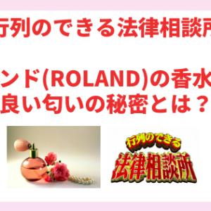 【行列のできる法律相談所】ローランド(ROLAND)の香水は何?良い匂いの秘密とは?