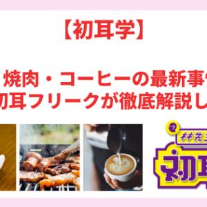 【初耳学】不倫・焼肉・コーヒーの最新事情!3人の初耳フリークが徹底解説します!