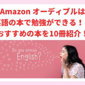 Amazon オーディブルは英語の本で勉強ができる!?おすすめの本を10冊紹介!