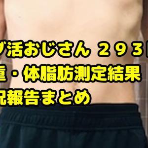 【デブ活おじさん293日目】体重・体脂肪測定・体型チェック画像まとめ