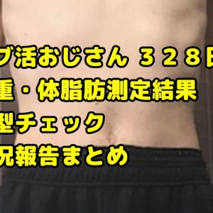 【デブ活おじさん328日目】体重・体脂肪測定・体型チェック画像まとめ