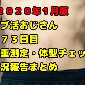 【デブ活おじさん373日目】体重・体脂肪測定・体型チェック画像まとめ