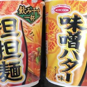 【実食】エースコック飲み干す一杯 担々麺&味噌バター味を2個食い【デブ活231日目】
