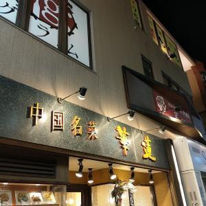 【富士見2】中華名菜 華蓮(夜の部)