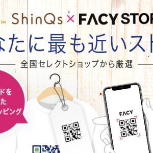 渋谷ヒカリエShinQs 7周年特別企画「FACY STORE」