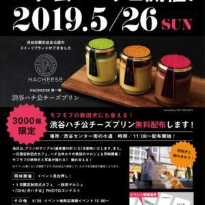 5月26日(日)渋谷センター街で『ハチ公マルシェ』インスタグラムキャンペーンも!