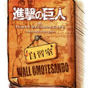進撃の巨人×TOWER RECORDS CAFE 自習室 -look at the past-【進撃の巨人 コラボカフェ】