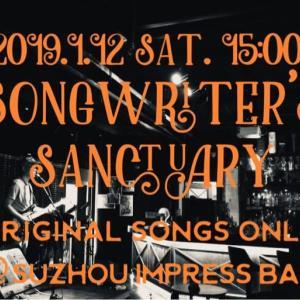 ライブ告知^^;Songwriter's Sanctuary@蘇州IMPRESS