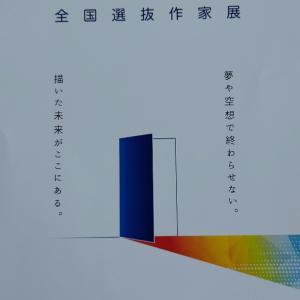 来年2月の『日本の美術』展に出展が決まりました!!