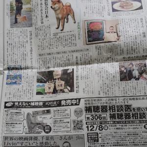 愛媛新聞の広告。