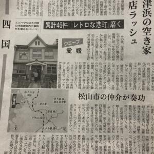 引っ越し先の三津浜と海斗君。