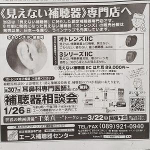 世界のアクションスター千葉真一氏と海斗君。