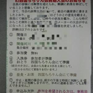 四国ちろりん会の前期大会。