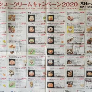 えひめシュークリームキャンペーン。